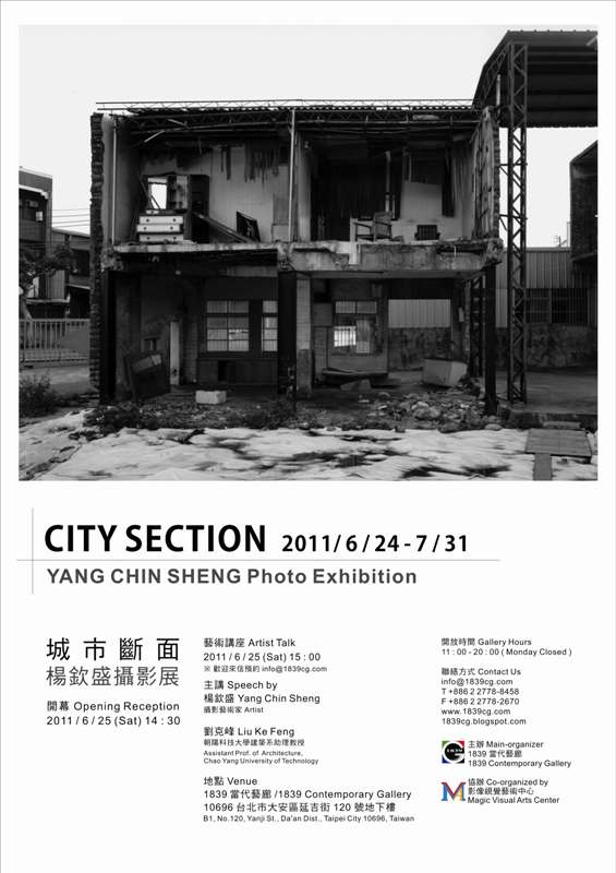 City Section by Yang, Chen-Sheng