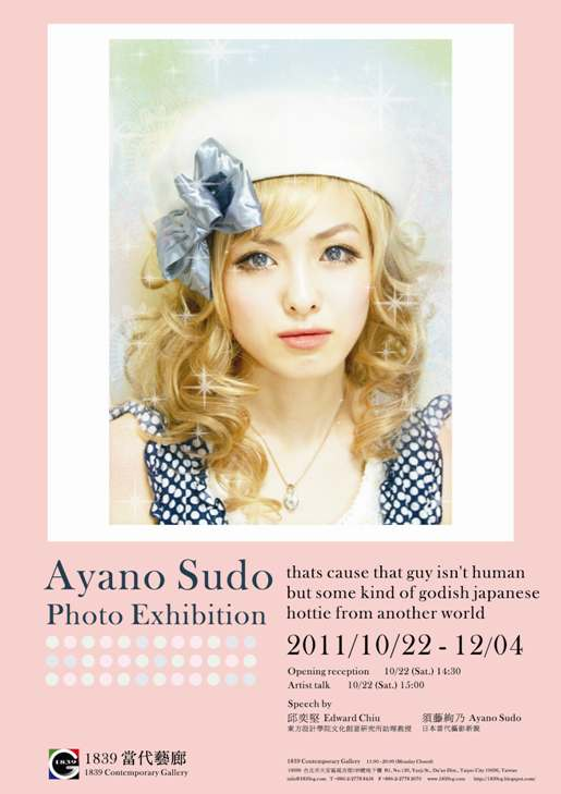 Ayano Sudo Exhibition (10.22-12.04)