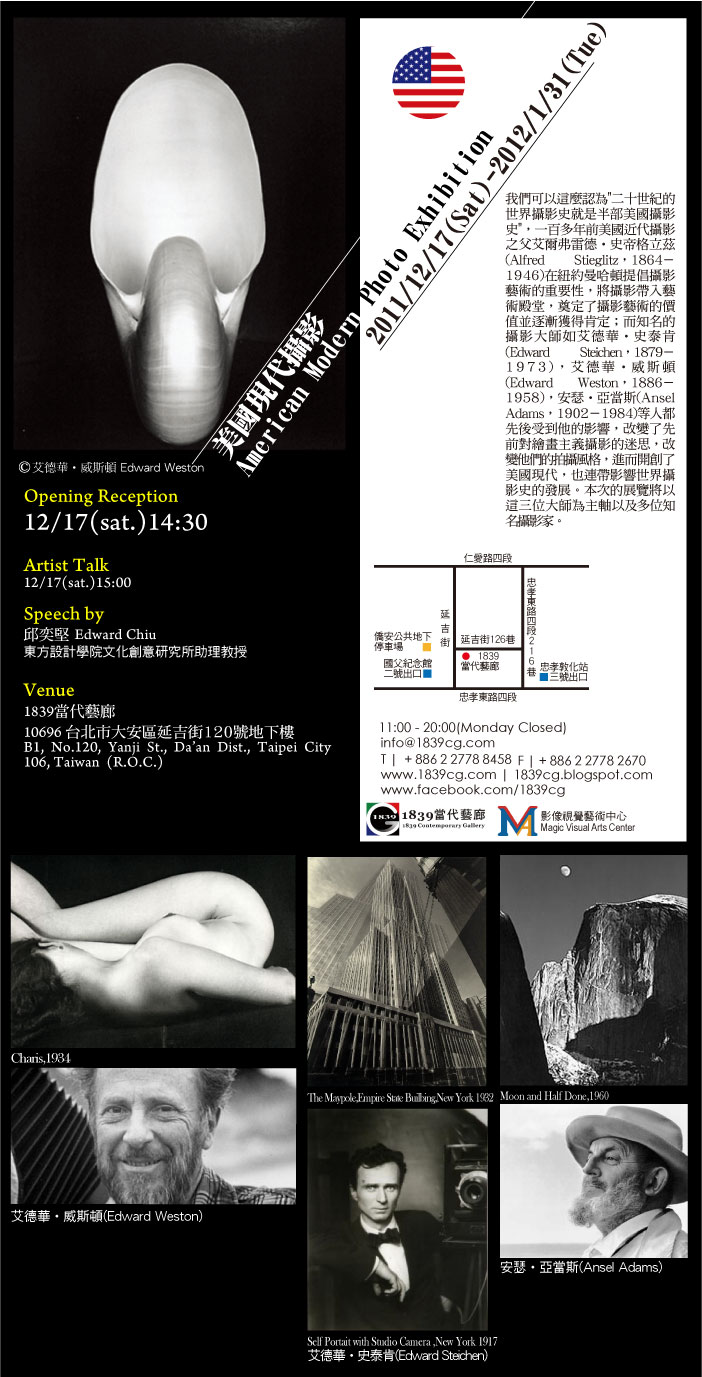 American Modern Photo Exhibition at 1839 Contemporary Gallery