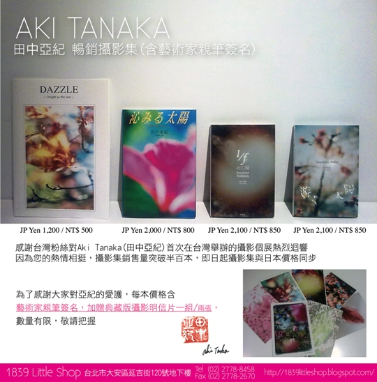 Aki Tanaka's photo books_new price