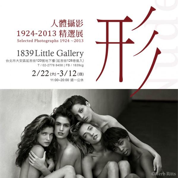Nude, 1924-2013