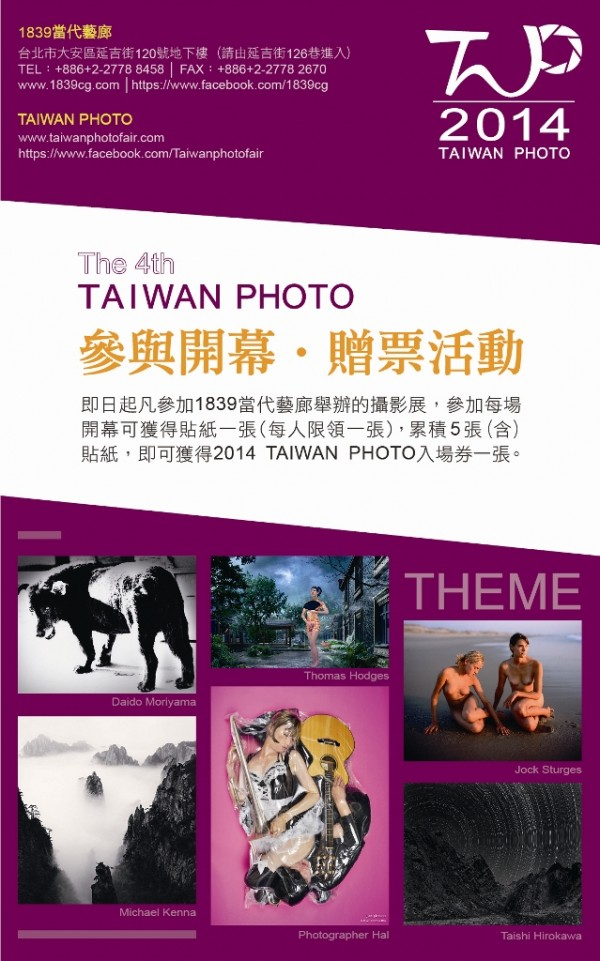 2014 TAIWAN PHOTO tickets giveaway