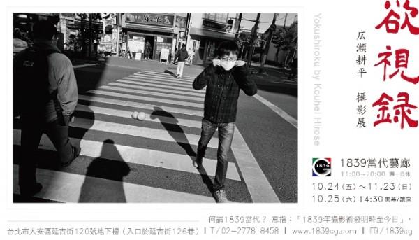 """Yokushiroku"""" photograph by Kouhey Hirose"""
