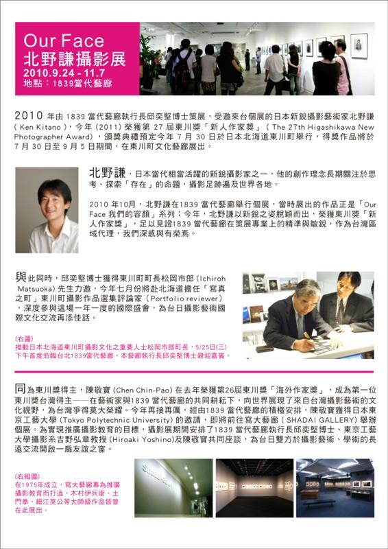 New Photographer Award goes to Ken Kitano