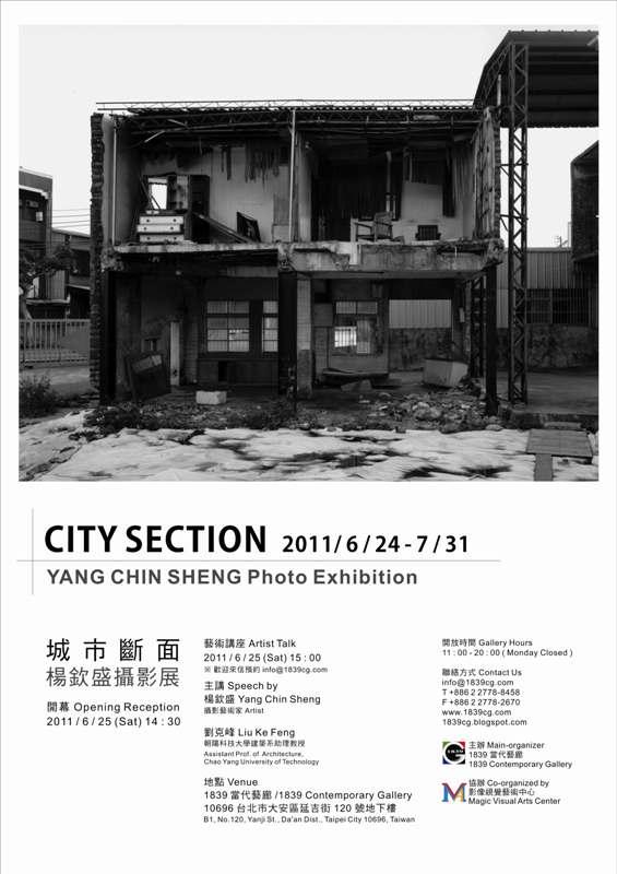 City Section by Yang, Chen-Sheng