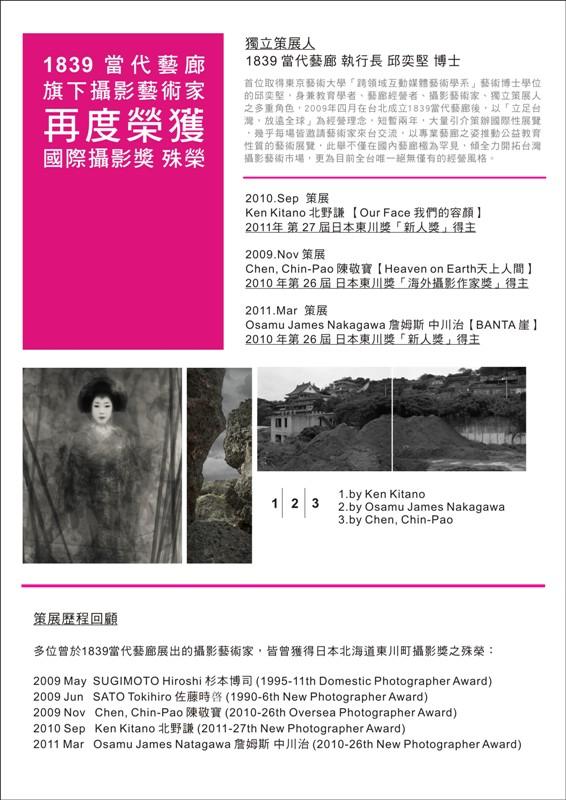 The 27th Higashikawa Award