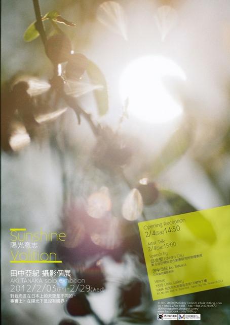 Sunshine Volition by Aki Tanaka