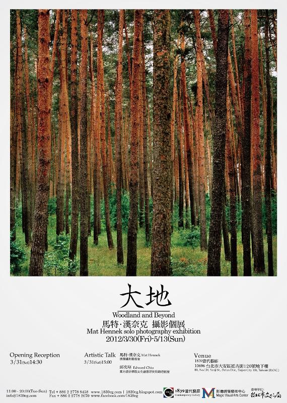 Woodland & Beyond by Mat Hennek