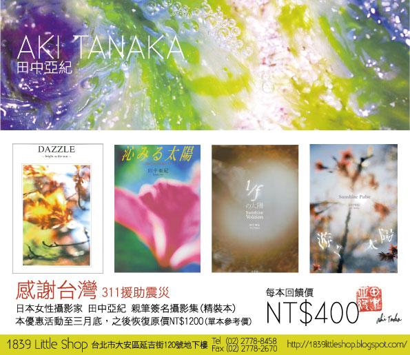 Aki Tanaka signed books promotion
