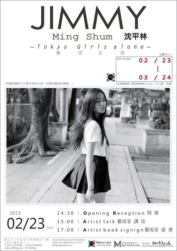 Tokyo Girls Alone by Jimmy Ming Shum