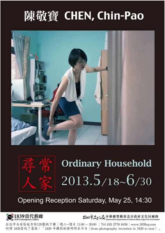 Ordinary Household by Chen Chin-Pao
