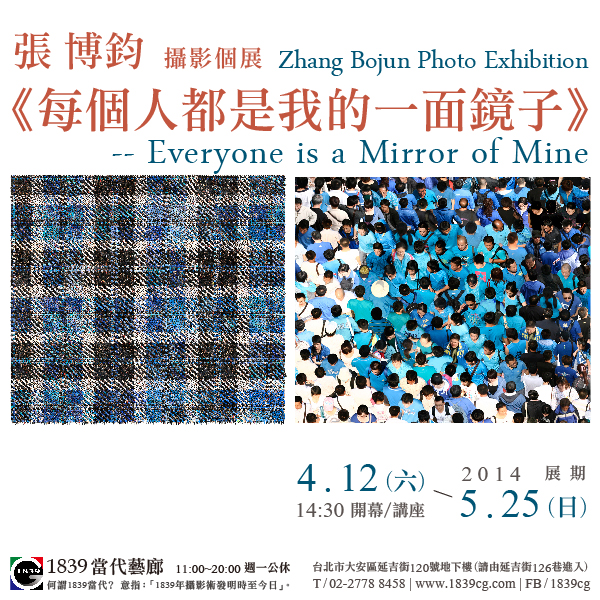 Everyone is A Mirror of Mine by Zhang Bojun Solo Exhibition