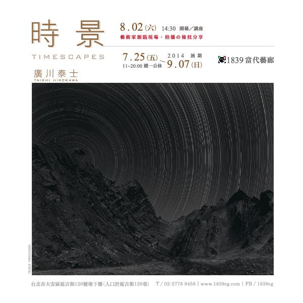 Timescapes by Taishi Hirokawa